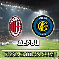 Милан - Интер: составы команд