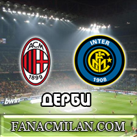 Милан - Интер (0-2). Отчет матча