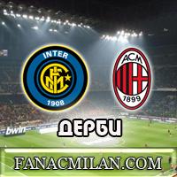 Интер – Милан: 1-0, отчёт